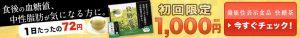 快糖茶初回限定1000円